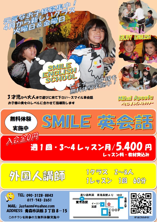 Smile English School 2015