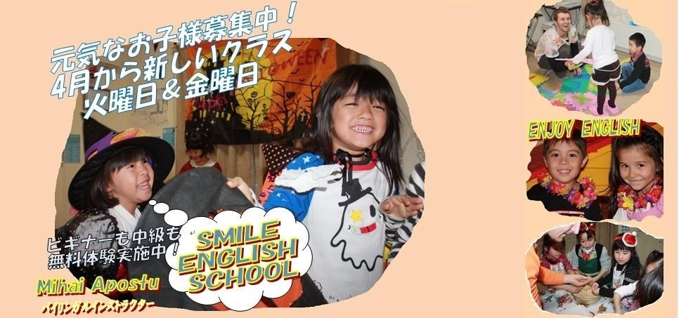 Smile English School Aomori - スマイル英会話青森