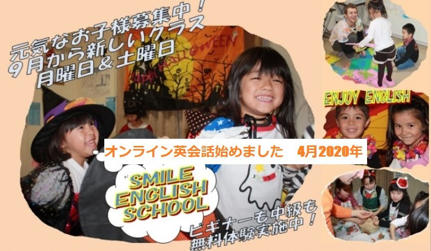 Smile English School Aomori